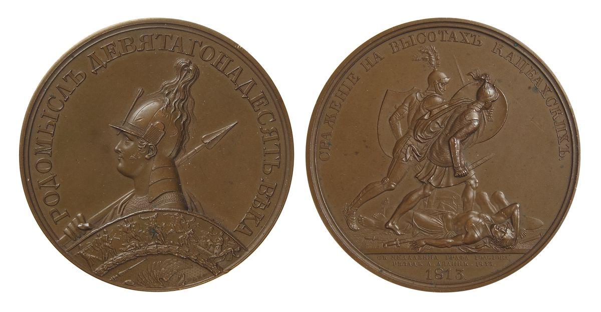 Настольная медаль из серии, посвященной Отечественной войне 1812 г. и заграничным походам. «Сражение на высотах Кацбахских. 1813 г.»