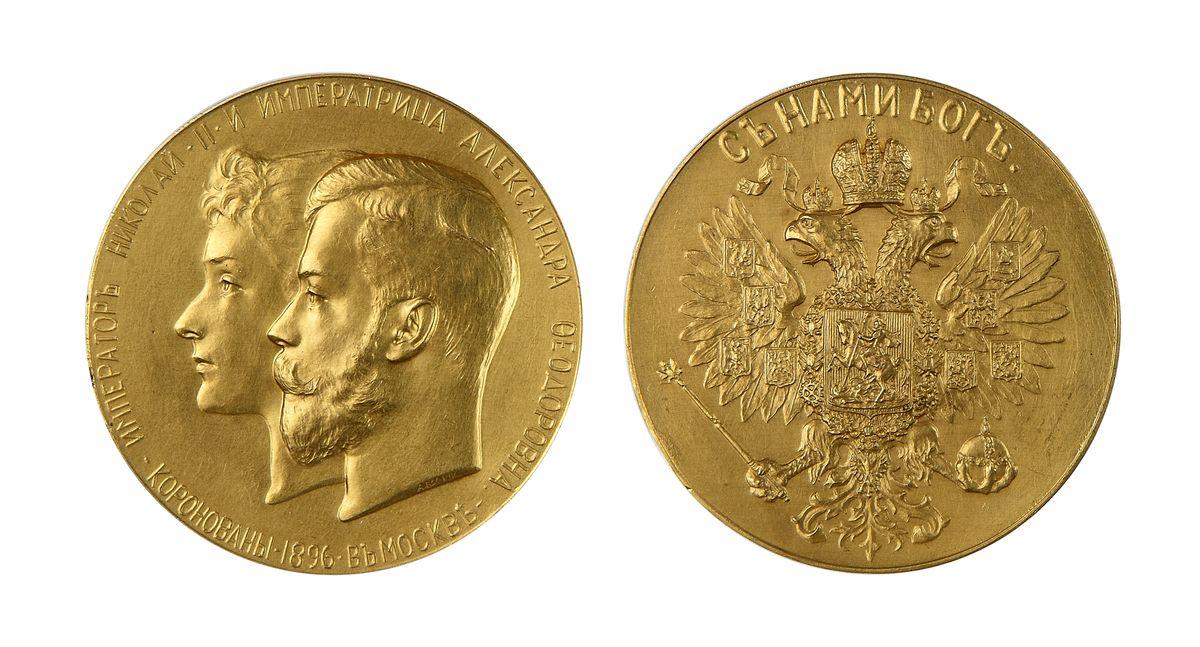 Настольная медаль «В память коронации Императора Николая II и Императрицы Александры Федоровны. 26 мая 1896 г.»