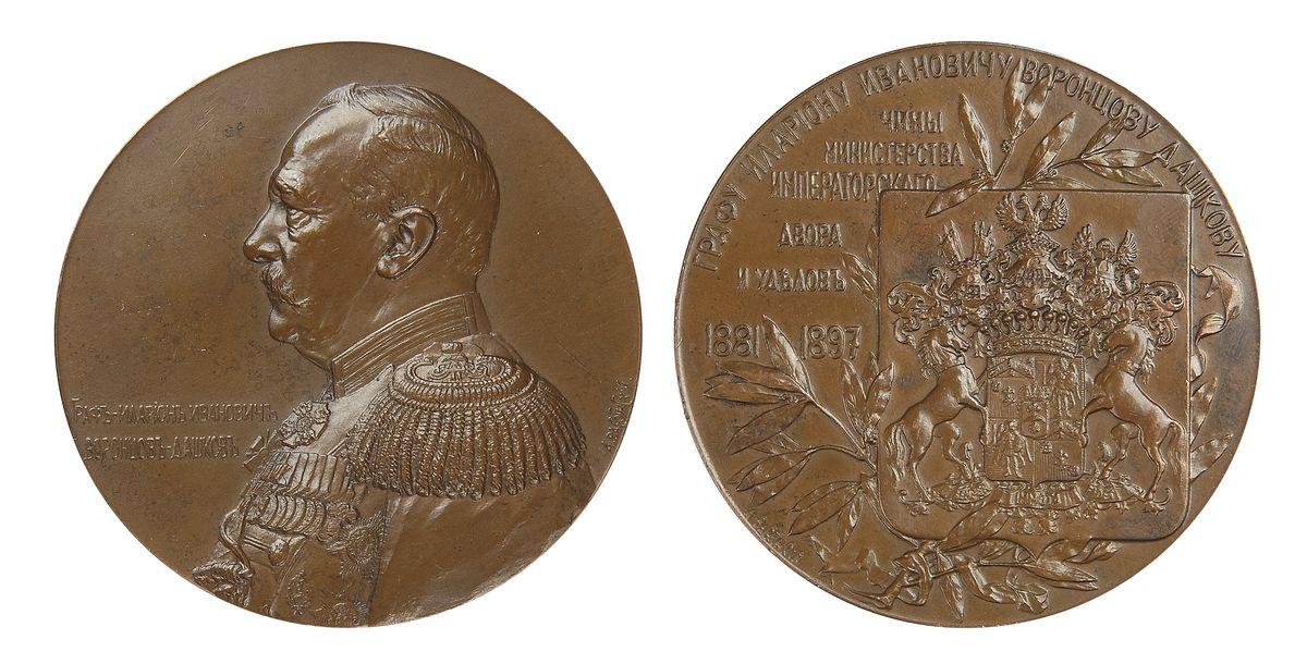 Настольная медаль «В честь графа И.И. Воронцова-Дашкова. 1897 г.»