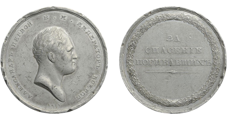 Наградная медаль «За спасение погибавших. 1811 г.»