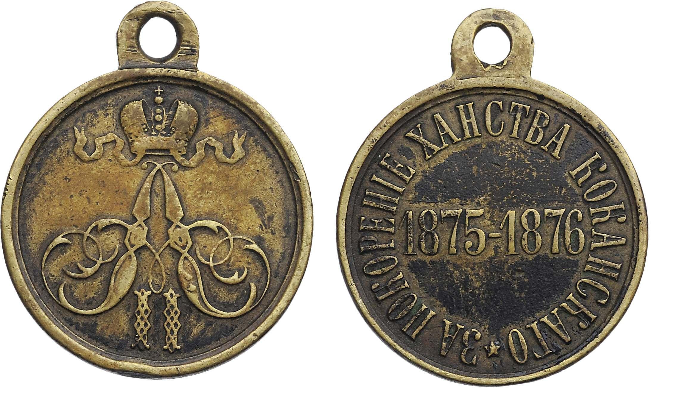 Наградная медаль «За покорение ханства Кокандского». 1870-е