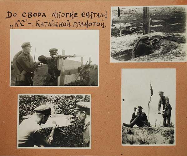 fotoalbom-okruzhnoy-uchebnyy-sbor-nachsostava-pogranichnoy-i-vnutrenney-okhrany-nkvd-v-lvo-1934-g.4.png