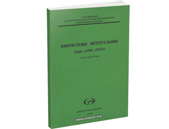 Микросхемы интегральные серии К1500... КР1531 (Справочник)