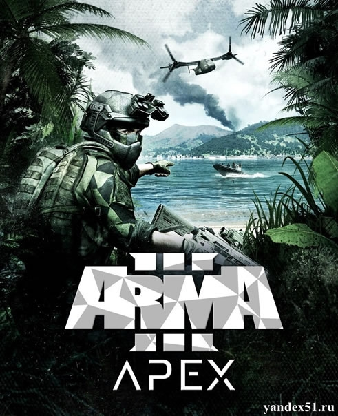 Arma 3: Apex Edition (2013/RUS/ENG/MULTi/RePack by xatab)