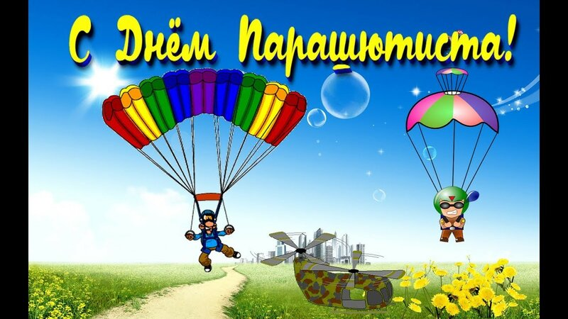 Картинки на день парашютиста