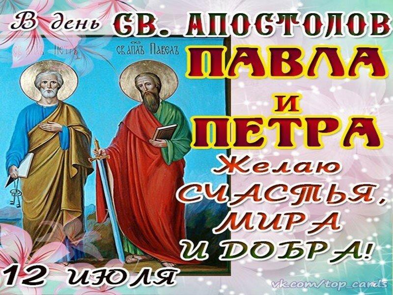 праздник святых апостолов петра и павла картинки ушедшая