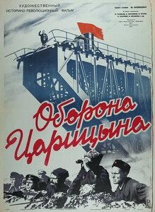 1942 Оборона Царицына