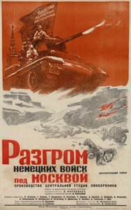 1943 Разгром немецких войск под Москвой