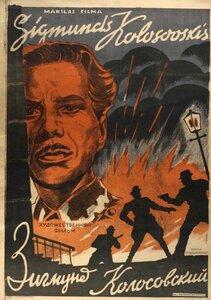 1945 Зигмунд Колосовский
