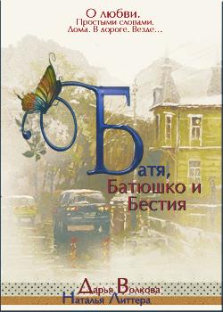 Батя, Батюшко и Бестия (СЛР, 18+)