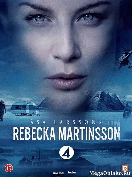Ребекка Мартинссон (1 сезон: 1-8 серия из 8) Rebecka Martinsson / 2017 / WEB-DLRip + WEB-DL (720p)