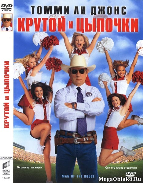Крутой и цыпочки / Man of the House (2005/WEB-DL/WEB-DLRip)