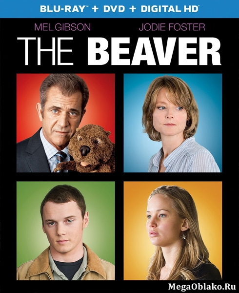 Бобер / The Beaver (2011/BDRip/HDRip)