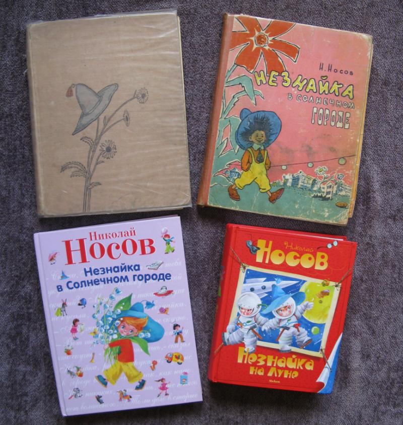 книжки про незнайку 1957-59