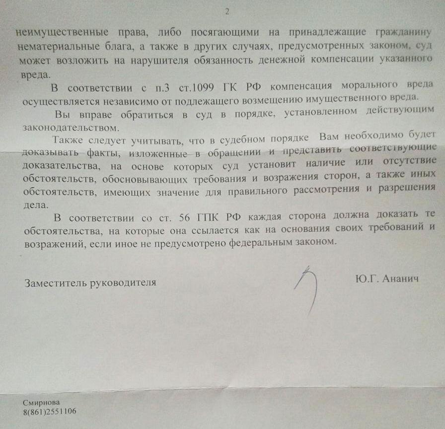 роспотребнадзор2.jpg