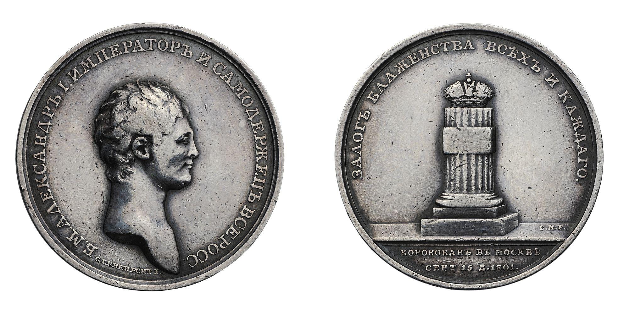 Наградная медаль «В память коронации Императора Александра I. 15 сентября 1801 г.»