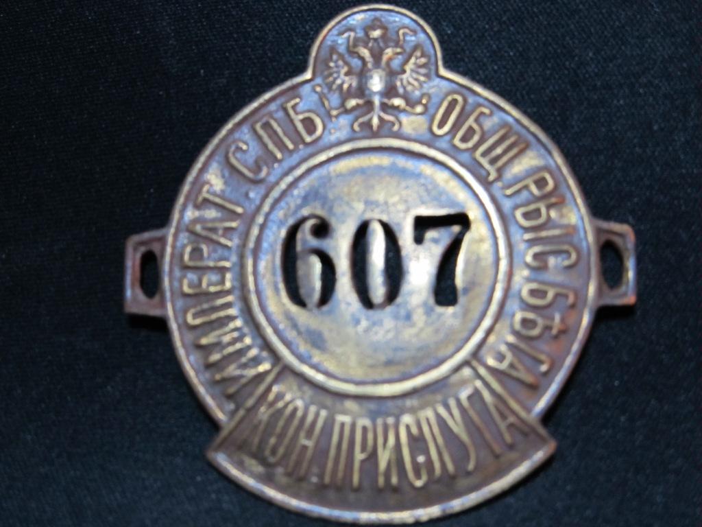 Конюшенная прислуга Императорского Санкт-Петербургского общества рысистого бега