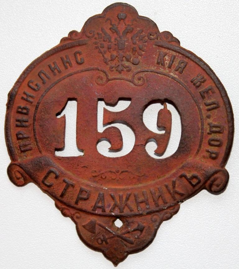 Стражник Привислинских железных дорог
