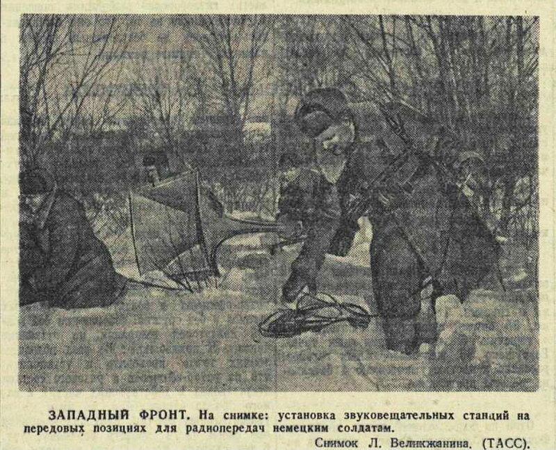 «Красная звезда», 7 февраля 1942 года, пропаганда в ВОВ