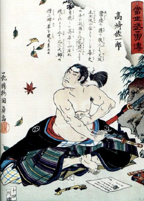 Samurai-about-to-perform-seppuku-459x640.jpg