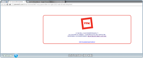 Обход блокировки сайта!