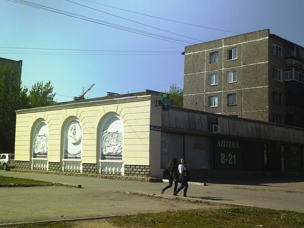 Пионерская,4_аптека_2016.JPG