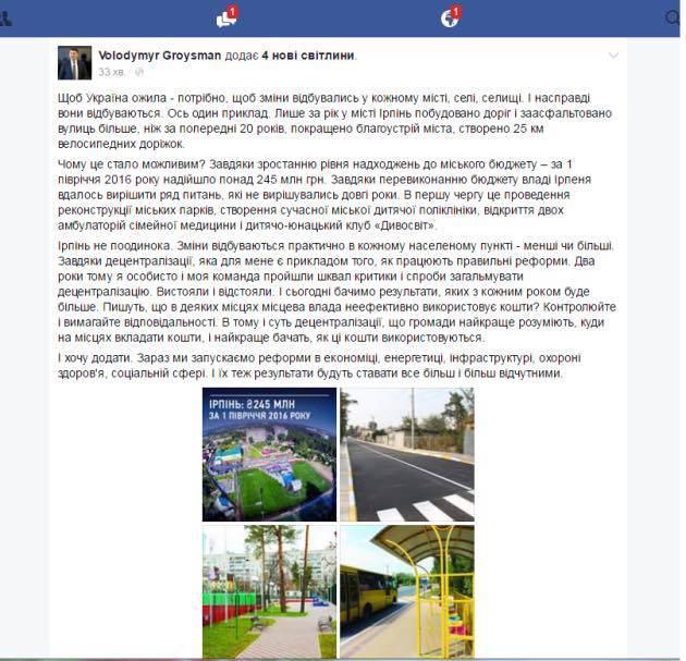 Гройсман удалил похвалу в адрес властей Ирпеня со страницы в Facebook, - журналист. СКРИНШОТ