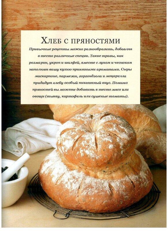Домашний хлеб хлебопечке рецепты фото