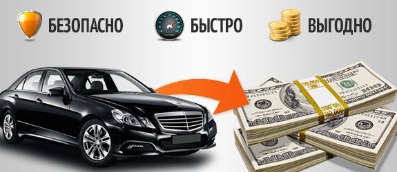 Срочный автовыкуп в Киеве на skymotors.com.ua