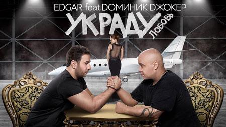 Клип EDGAR feat Доминик Джокер - Украду Любовь