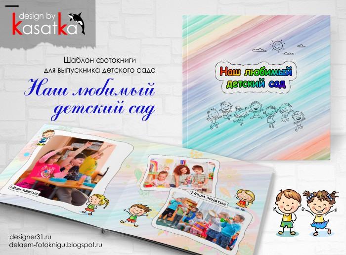шаблон фотокниги для выпускника детского сада
