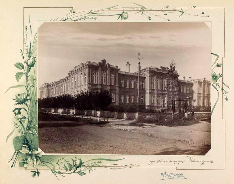 Реальное Училище - фото Кондрацкий (1890-е).jpeg