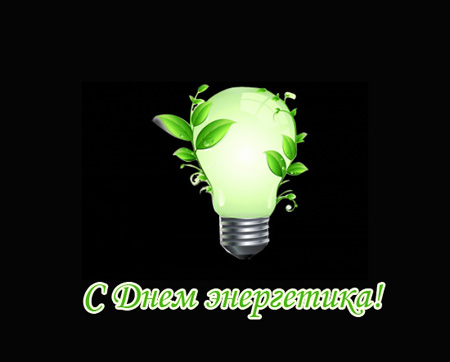 Открытки С Днём энергетика. Поздравляю, коллеги открытки фото рисунки картинки поздравления