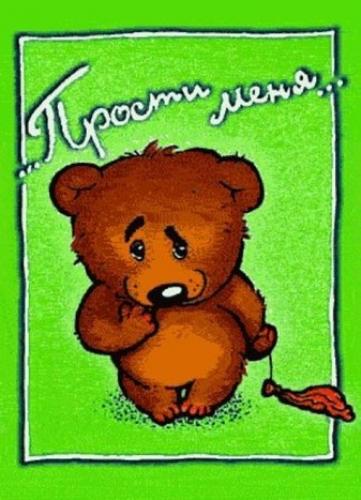 Прости меня! Медвежонок с лопнувшим воздушным шаром