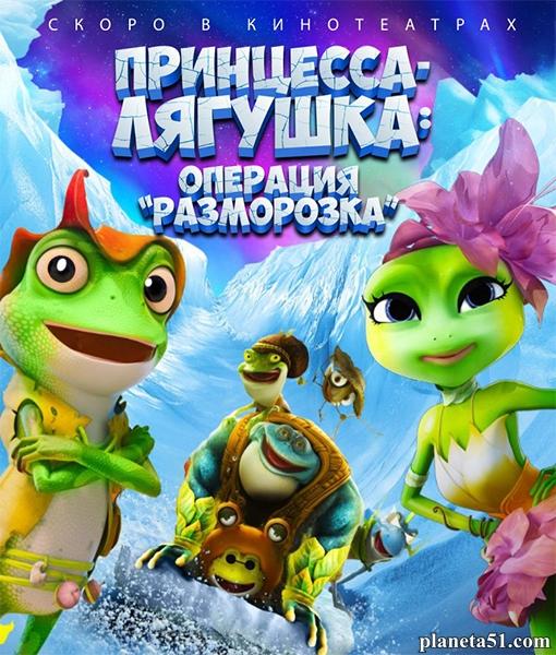 Принцесса-лягушка: Операция «разморозка» / The Frog Kingdom 2: Sub-Zero Mission (2016/WEB-DL/WEB-DLRip)