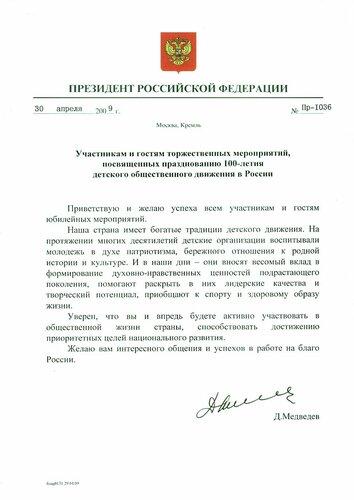 Приветственное слова Президента Российской Федерации