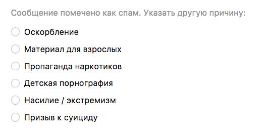 Юзеры «ВКонтакте» могут плакаться напризывы ксуициду