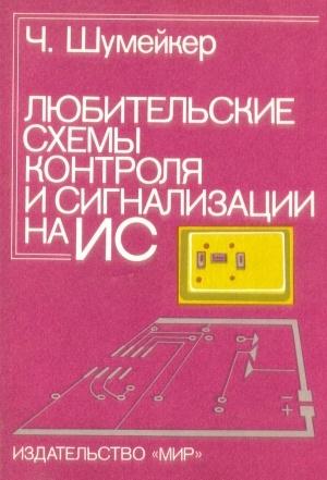 Аудиокнига Любительские схемы контроля и сигнализации на ИС - Шумейкер Ч.