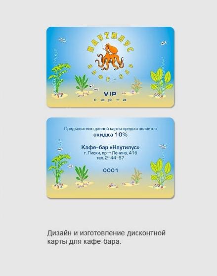 Бонусные и дисконтные пластиковые карты - коллекционирование (Bonus and discount cards - collecting)) - Page 4 0_14b283_7fc4c40d_orig