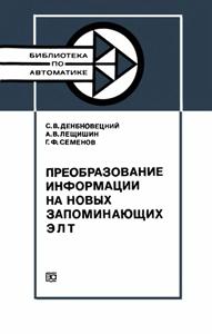 Серия: Библиотека по автоматике - Страница 27 0_157eec_65757e21_orig