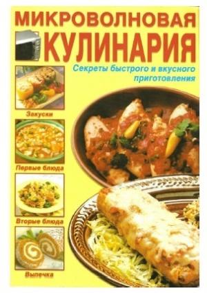 Аудиокнига Микроволновая кулинария: секреты быстрого и вкусного приготовления - Резько И.В.