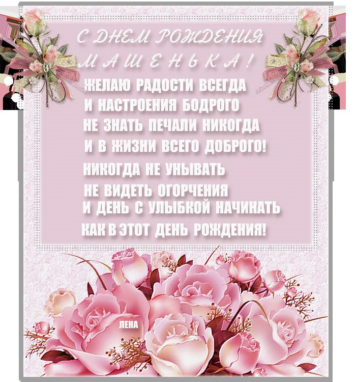 поздравление с днем рождения маше в стихах от друзей самых