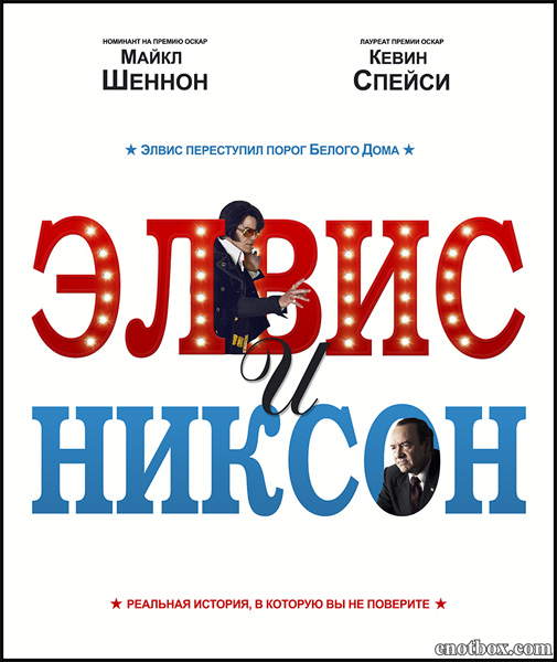 Элвис и Никсон / Elvis & Nixon (2016/WEB-DL/WEB-DLRip)