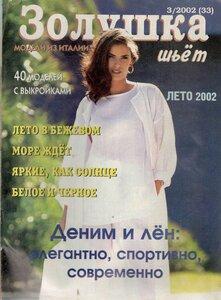 №3 2002 - 25 руб