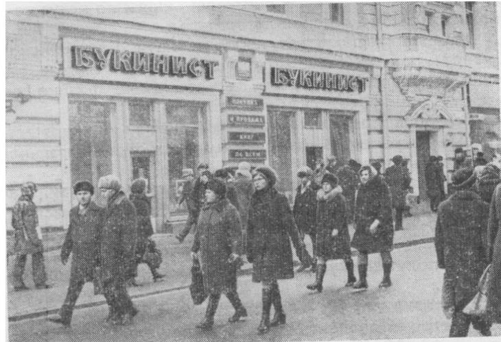 14575 Книжный магазин _Букинист_в Столешниках 70-е.jpg