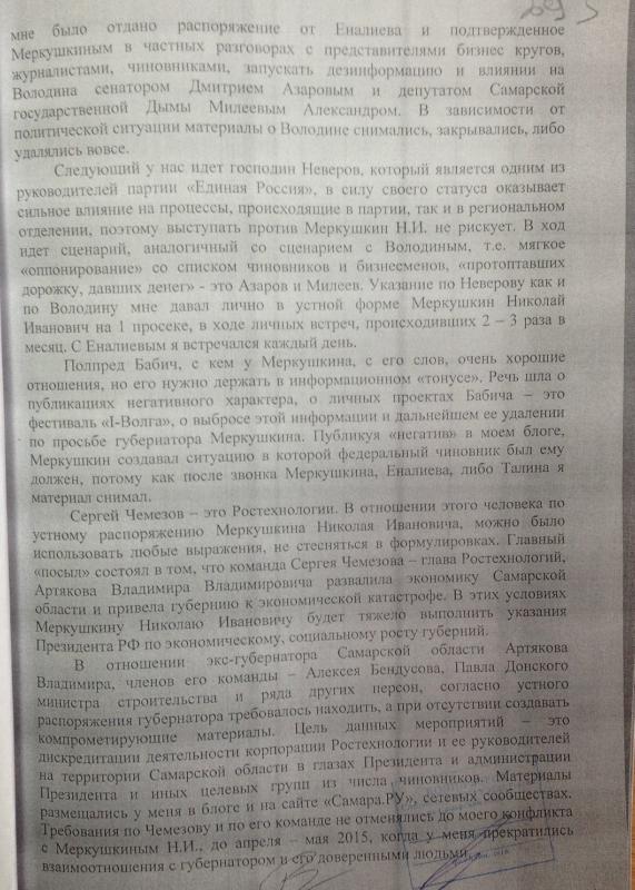 4 (24-) Володин Неверов Чемезов Артяков Бабич Азаров.jpg
