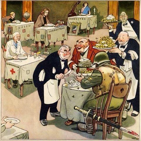 карикатура1953года.jpg