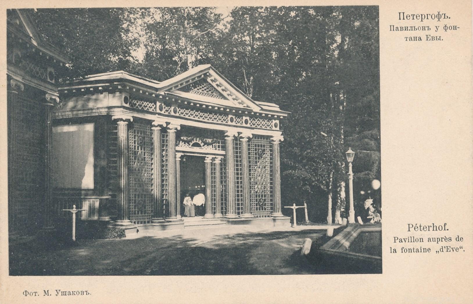 Павильон у фонтана «Ева»