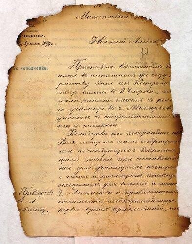 ГАКО, ф. 445, оп. 1, д. 1, л. 10.