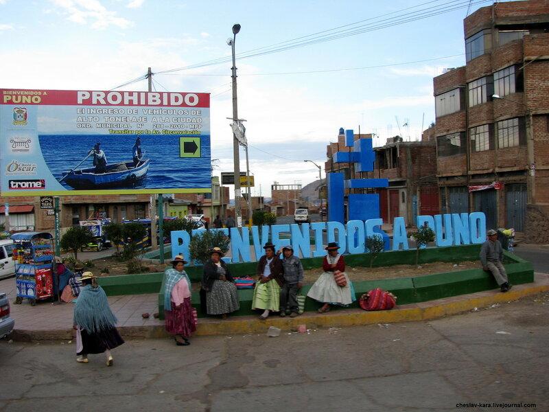 Перу - 3 - 535.jpg